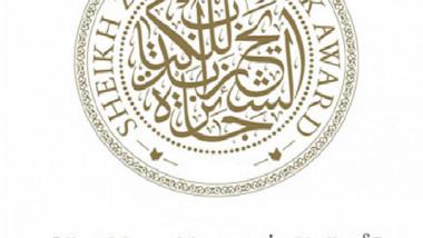 الاعلان عن القائمة الطويلة لفرع المؤلف الشاب لجائزة الشيخ زايد للكتاب