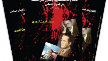 (الانقلابات العسكرية والصراع على السلطة في العراق الملكي)