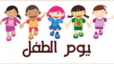احتفالات بمناسبة يوم الطفل  العالمي في عدة دول