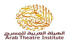 الهيئة العربية للمسرح تعلن القائمة القصيرة في مسابقة تأليف النص الموجّه للكبار 2017