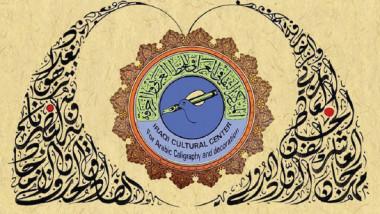 انطلاق فعاليات مهرجان الرّواد لفن الخط العربي والزخرفة الشهر المقبل