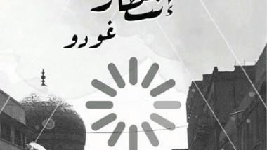 بانتظار غودو .. رسالة وفاء عاجلة لروح القدير بدري حسون فريد