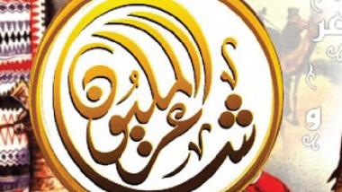برنامج (شاعر المليون) يختتم جولاته في أبو ظبي