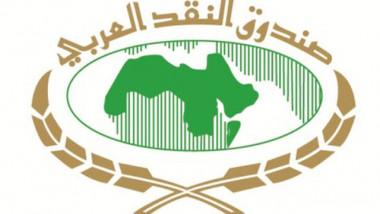 «النقد العربي»: 2.2 % نسبة نمو اقتصادات المنطقة