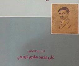 إسهامات اليهود في  المسرح العراقي