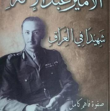 كتاب الأمير عبد الاله.. شهيدا في العراق سيرة ثلاثة عقود للعراق الملكي