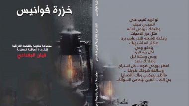 عندما يكتب مسيحيو العراق الشعر الشعبي.. فيان البغدادي أنموذجاً
