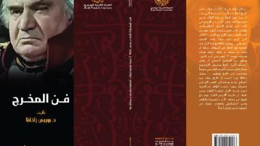 (فن المخرج) لـ»بوريس زاخافا» يصدر حديثا عن الهيئة العربية للمسرح