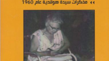 مذكرات سيدة هولندية عاشت في بغداد عام 1960