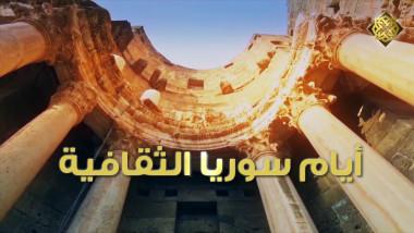 """تعريف الشعوب الأخرى، بالتراث والفلكلور السوريين عبر مهرجان أيام سوريا الثقافية"""" 2017 –  2018"""