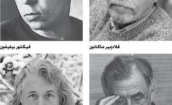 أهمية الأدب الروسي المعاصر