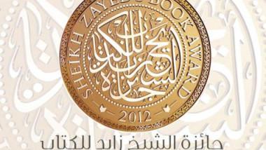 العراق يدخل ضمن القائمة الطويلة لجائزة الشيخ زايد للكتاب لفرع الفنون والدراسات النقدية