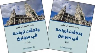 الكاتبة بدور ناصر آل علي في روايتها الجديدة ( وتلاقت ارواحنا في ميونيخ)