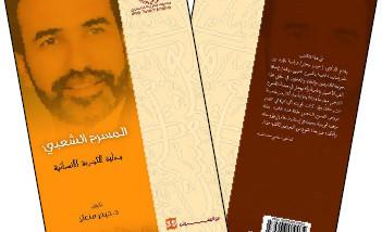 (المسرح الشعبي.. جدلية التجربة الإنسانية) كتاب للمخرج الدكتور حيدر منعثر