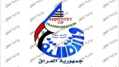 تسجيل أرصفة الموانئ العراقية في المنظمة البحرية العالمية