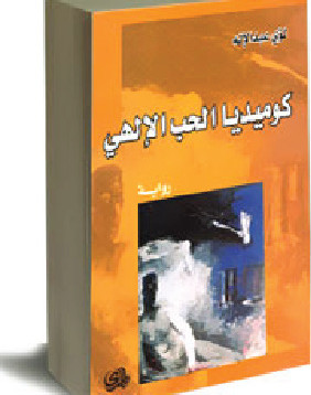 «كوميديا الحب الإلهي» للكاتب لؤي عبد الإله