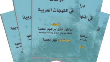 (دراسات في اللهجات العربية) للراحل خليل ابراهيم العطية