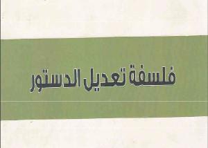 قراءة في كتاب( فلسفة تعديل الدستور)