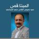 كتاب جديد للناقد عقيل هاشم عن الميتاقص في نصوص السباعي