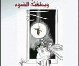 """صدور  المجموعة الشعرية """"مايضيئه الظلام ويطفئه الضوء"""" لحمدان طاهر المالكي"""