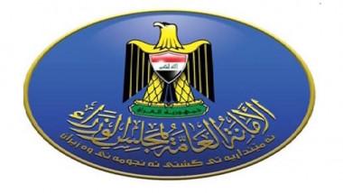 مجلس الوزارء يوافق على مشروع قانون العفو من العقوبات الضريبية