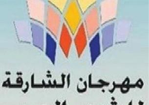 مهرجان الشارقة للشعر العربي في دورته الـ16ينطلق في بداية 2018