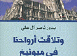 «وتلاقت أرواحنا في ميونيخ»، للكاتبة بدور ناصر آل علي