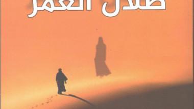«ظلال العمر» .. رواية توثّق مسيرة زمن