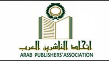 تونس تستضيف المؤتمر الرابع للناشرين العرب