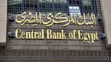 القاهرة: الاحتياطي الأجنبي يغطي واردات 8 أشهر