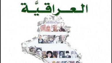 الثابت والمتحول  في الشخصية العراقية
