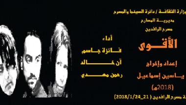 المخرج د. ياسين الكعبي: المسرحية تناقش السلب والإيجاب في مفهوم القوة