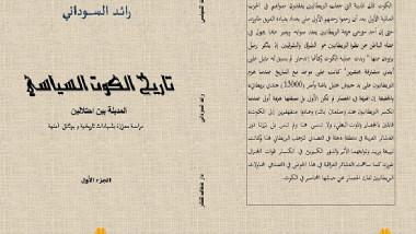 تأريخ الكوت السياسي.. للمؤرخ رائد عبد الحسين