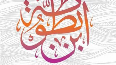 جائزة ابن بطوطة لأدب الرحلات ببصمة مغربية