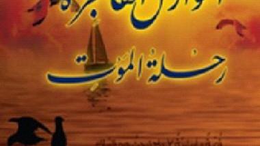 صدور رواية النوارس المهاجرة للروائية مريم لطفي الالوسي