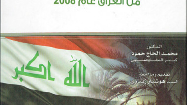 مفاوضات سحب القوّات الأمريكية من العراق عام 2008