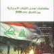 مفاوضات سحب القوّات الأميركية من العراق عام 2008 للدكتور محمد الحاج حمود