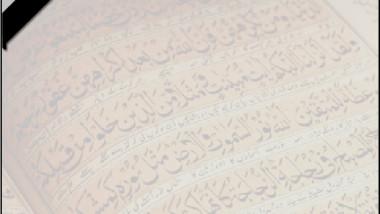 """انتقل الى رحمة الله يوم أمس أبو ذر علي زاير الشقيق الأوسط لرئيس تحرير جريدة """"الصباح الجديد"""" الأستاذ إسماعيل زاير ."""
