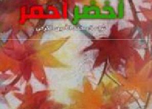 أخضر أحمر ..كتاب بالعربية  للشاعر الإيراني صادق رحماني
