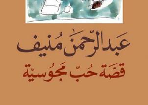 الحب بين الأمل والانتظار للروائي عبد الرحمن منيف
