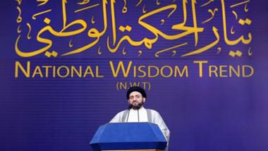 تيّار الحكمة يصدر ضوابط مشددة لمرشحيه خلال التنافس الانتخابي