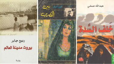 ثلاثيات الرواية العربية