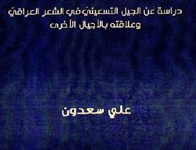 جدل النص التسعيني