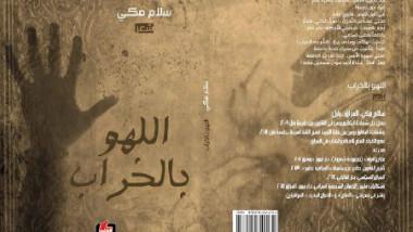 قراءة في مجموعة اللهو بالخراب للشاعر سلام مكي