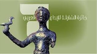 فوزٌ عراقيٌّ كبيرٌ في جائزة الشارقة للإبداع