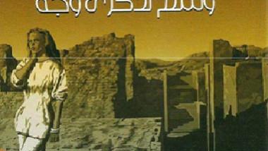 قراءة في ديوان عمران العبيدي (وشم لذكرى وجه)