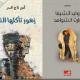 لجنة تحكيم البوكر.. تصدر القائمة القصيرة للروايات العربية المرشّحة