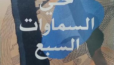 مجموعة حسام السراي الشعرية  «حي السماوات السبع» وتخطيطات كريم رسن