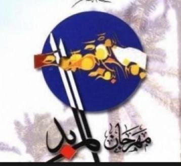 اليوم.. انطلاق فعاليات مهرجان المربد في البصرة
