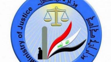 """""""العدل"""" ترفض توزيع صلاحياتها على المحافظات وتبطل  20 قيداً مزورا"""